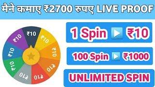 1 Spin ▶️ ₹10 रुपए !! 100 Spin ▶️ ₹1000 रुपए !! मैंने कमाए ₹2700 Paytm Cash Live Proof