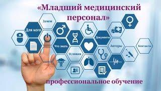 Обучение медсестёр и санитаров: дистант, документы