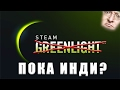STEAM GREENLIGHT ЗАКРЫВАЮТ! ПОКА ИНДИ ГОВНО! (Steam Direct)
