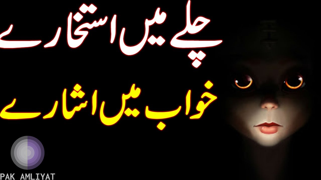 Chilla Mein istikhara, Khawab Mein isharay, Chilla Se Pehle istikhara Karein, Jinnat Ka Amal, Urdu