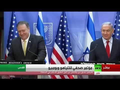 مؤتمر صحفي لـ رئيس الوزراء الإسرائيلي نتنياهو ووزير الخارجية الأمريكي بومبيو  - نشر قبل 30 دقيقة