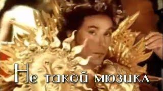 "Валерий Леонтьев - Не такой |  Мюзикл ""Золушка"""
