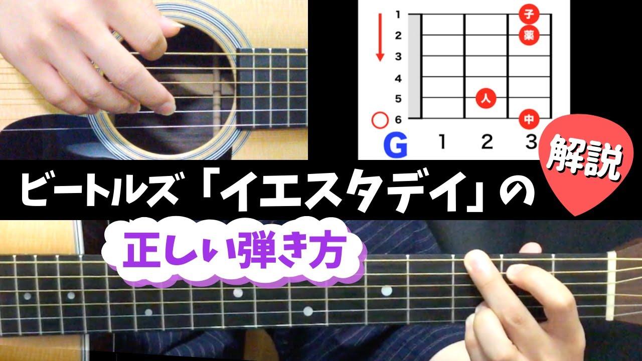 """【ギター解説】ビートルズ 「イエスタデイ」 の弾き方 / """"Yesterday"""" The Beatles"""
