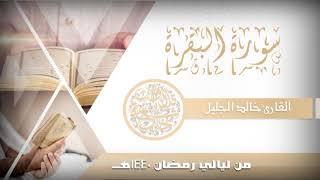 جديد سورة البقرة [ طاردة الشياطين ] للشيخ خالد الجليل من ليالي رمضان 1440