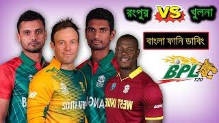 Bangladesh vs New Zealand 2019