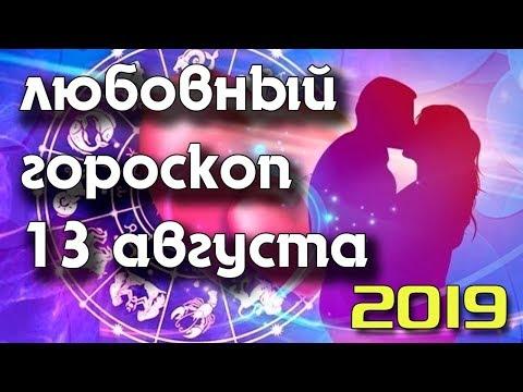 ЛЮБОВНЫЙ ГОРОСКОП НА 13 АВГУСТА 2019 ГОДА / ЕЖЕДНЕВНЫЙ ГОРОСКОП