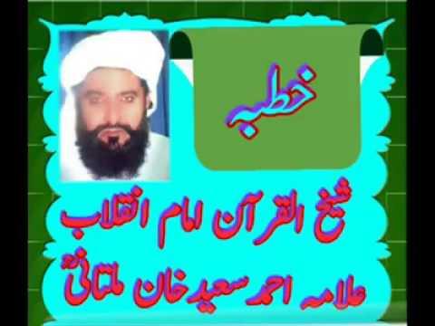 Allama Ahmad Saeed Khan Multani RH (Arabi Khutba)
