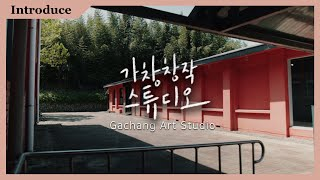 Gachang Art Studio  / 가창창작스튜디오…