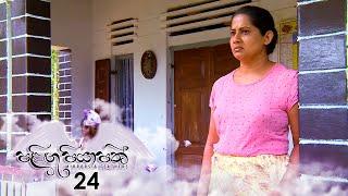 Palingu Piyapath | Episode 24 - (2020-01-19) | ITN Thumbnail