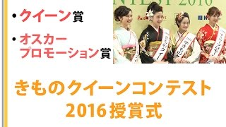 きもの美女のクイーンを決める日本最大の 『きものクイーンコンテスト20...