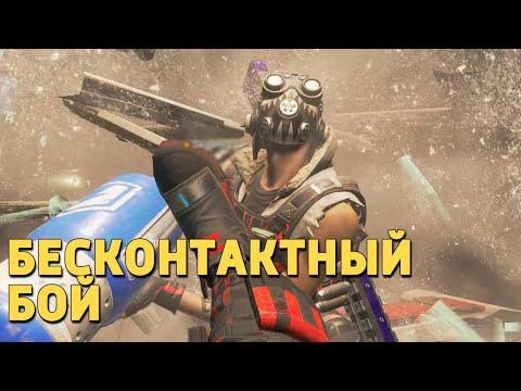 Бесконтактный бой /Apex Legends