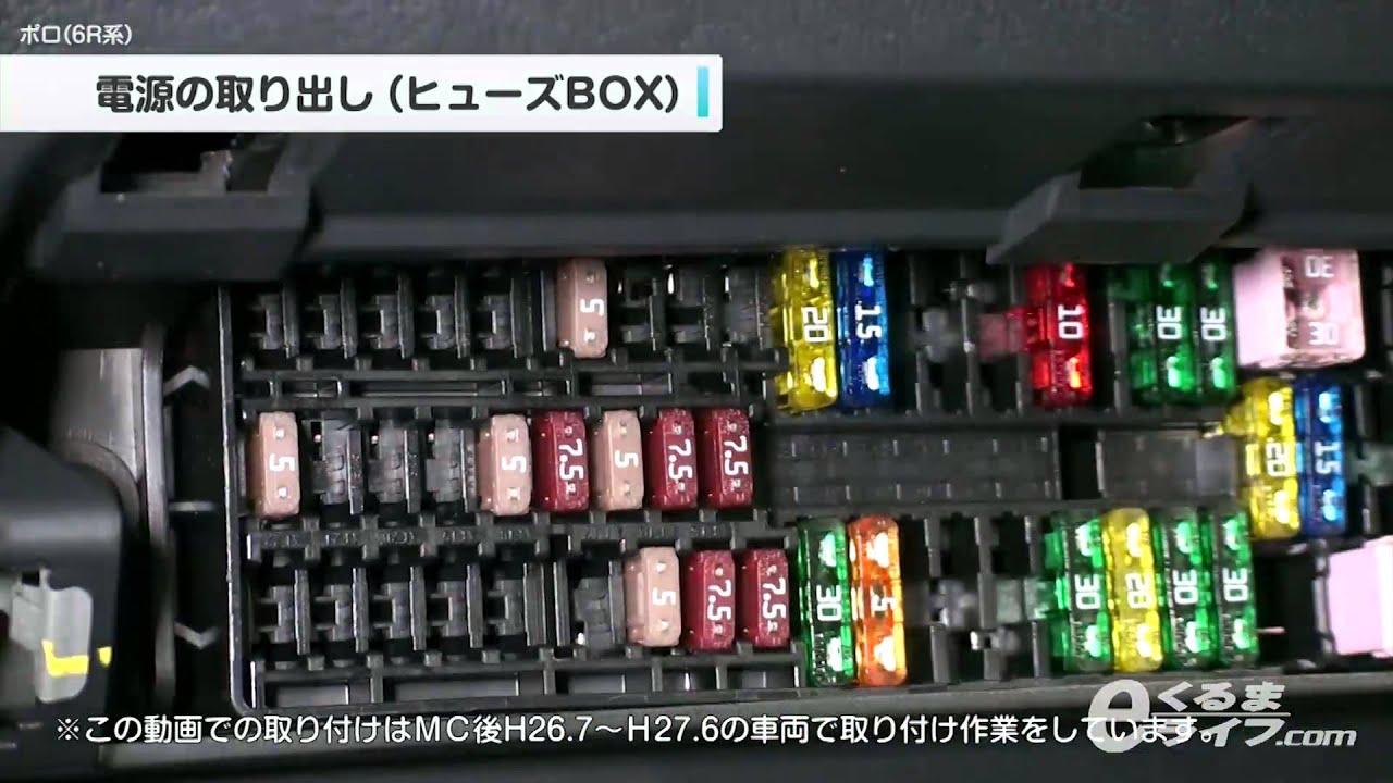 100 Fuse Box Diagram 03 電源の取り出し ヒューズbox ポロ 6r系 Ledフットライト Youtube