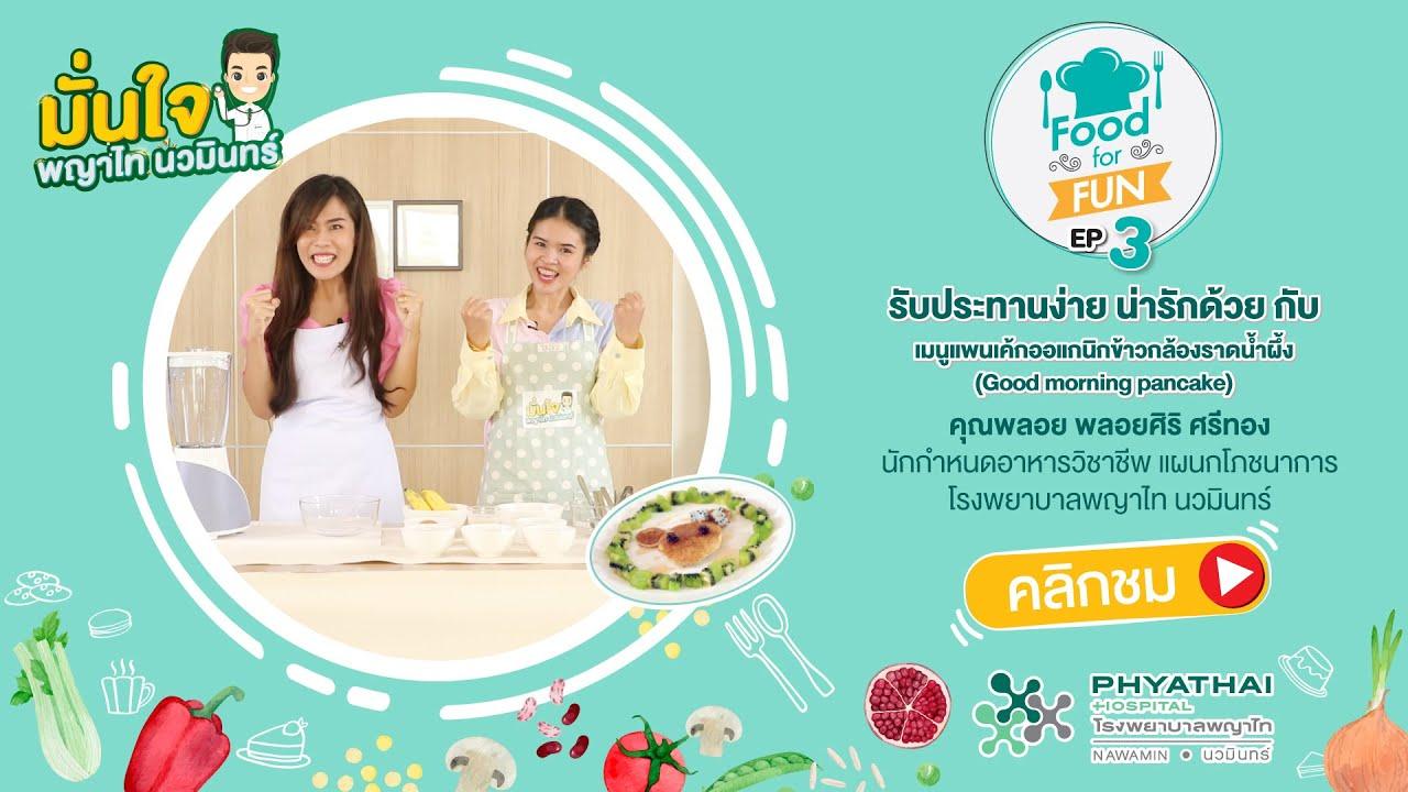 [3] Food for Fun | เมนูอาหารเช้าของน้องหนู Good morning pancake