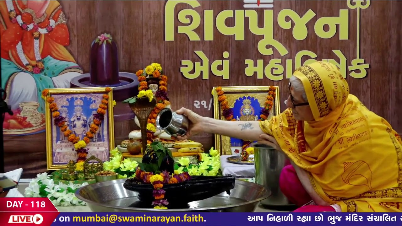 Shiv Poojan 2020 શિવ પૂજન   Day 19   Satsang Bhavan Mumbai સત્સંગ ભવન મુંબઈ   પ્રશ્ન ચર્ચા