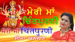 Meri Maa Chintpurni ( Full Video ) Seema Anjan   माँ चिंतपूर्णी भजन   New Devi Song HD Punjabi Songs