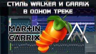 Alan Walker и Martin Garrix в одном треке в FL Studio FREE FLP
