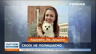 Анастасія Зінченко може повернутися до України разом із собакою