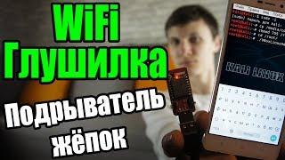 Глушилка WiFi сигнала | Как отключить любой WiFi? | Как защитить WiFi от Джаммера? | UnderMind