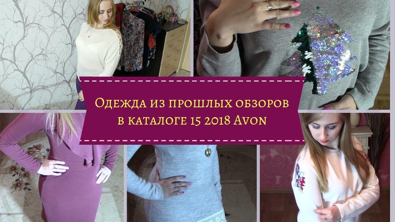 08d1f4bd4c60 ОДЕЖДА КАТАЛОГА 15 2018 Avon  Фиолетовые брюки, Платья, Джемперы ...