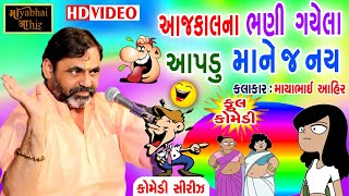 Mayabhai Ahir || AAJ-KALNA BHANI GAYELA AAPDU MANEJ NAY || gujarati new comedy jokes || Full Video