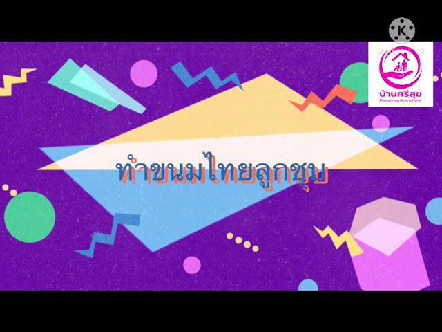ทำขนมไทยลูกชุบที่บ้านพักผู้สูงอายุ ศรีสุขเมืองทอง Nursing Home Care