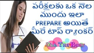 How to PREPARE for  Exams with in ONE Month | Tips & Tricks | Telugu Remix