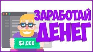 Как заработать 3000 рублей за день. Реальный способ заработка. Быстрый заработок