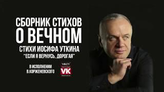 Стихи о любви. «Если я вернусь, дорогая...» Иосифа Уткина, в исполнении Виктора Корженевского