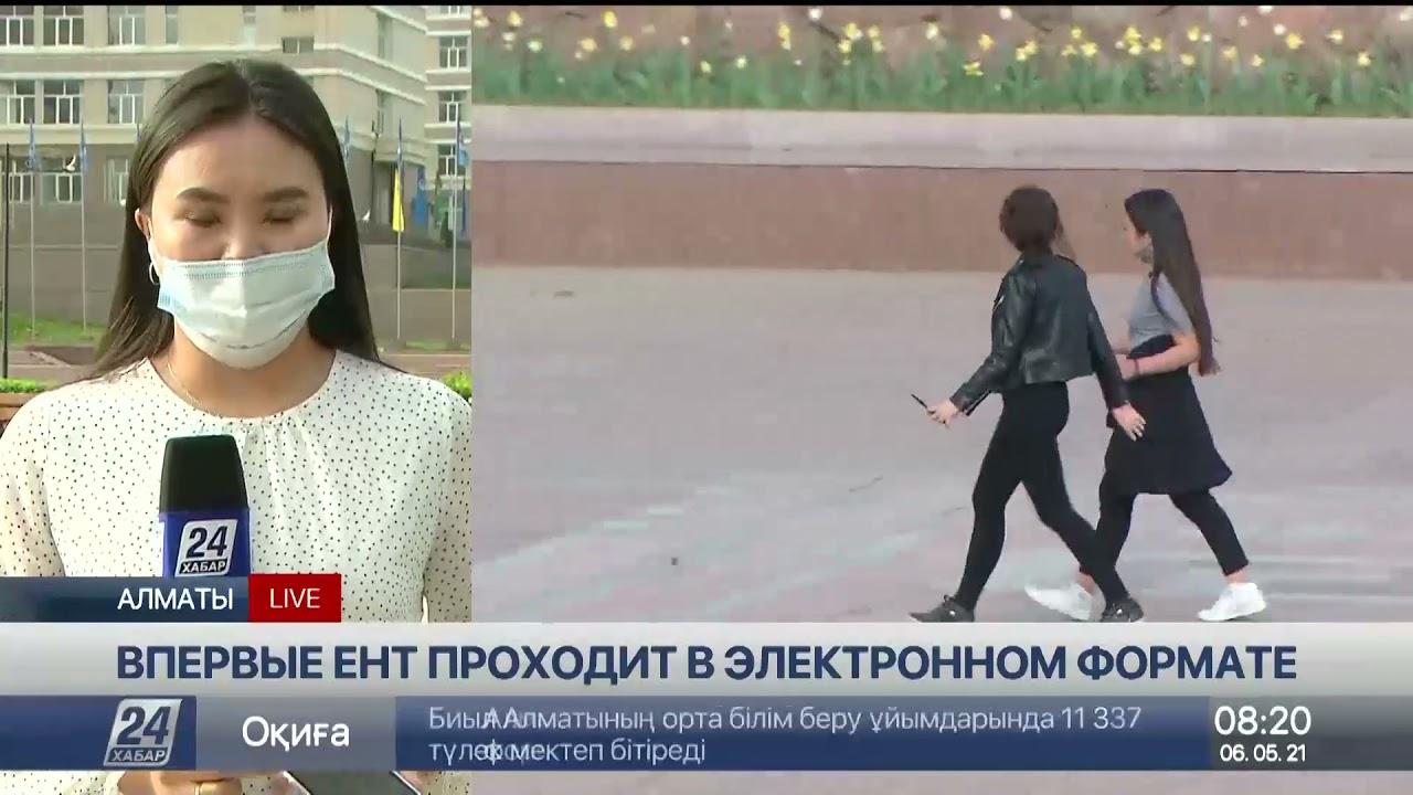 ЕНТ в электронном формате стартовало в Алматы