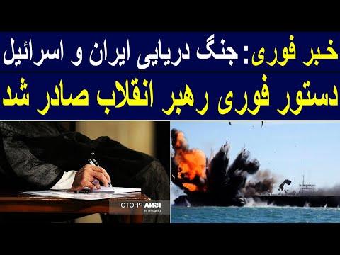 خبر بی نهایت فوری : دستور فوری رهبر انقلاب صادر شد # جنگ دریایی ایران و اسرائیل