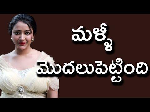 మళ్ళీ మొదలు పెట్టిన శ్వేతా బసు ప్రసాద్ | Shocking News About Actress Swetha Basu Prasad | Tollywood