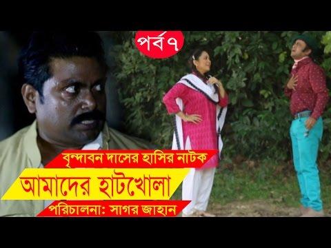 Bangla Comedy Drama | Amader Hatkhola | EP - 07 | Fazlur Rahman Babu, Tarin,  Arfan, Faruk Ahmed.
