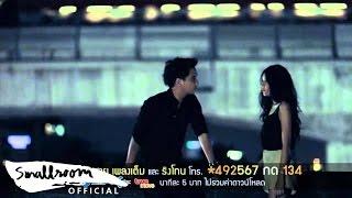 TATTOO COLOUR - รักแรกพบ [Teaser MV]
