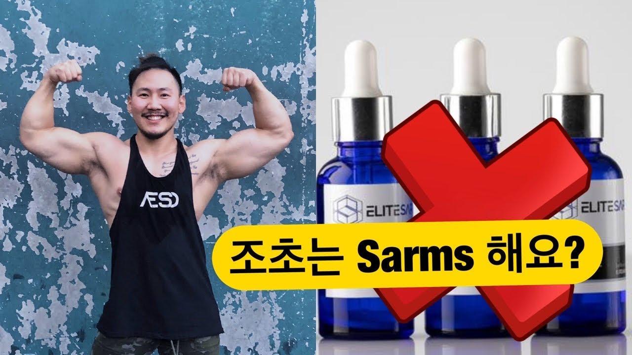 SARMS (삼스)의 불편한 진실 - YouTube
