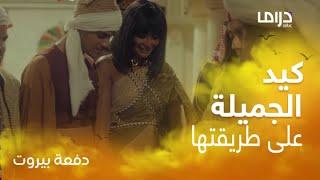 جميلة ترد على منصور برقص الدبكة مع الشباب اللبناني.. وهذا رد فعله !