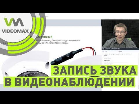 Запись звука в видеонаблюдении. Вебинар 25.10.2019