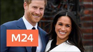 Свадьба принца Гарри и Меган Маркл обойдется королевской семье почти в 50 млн долларов - Москва 24