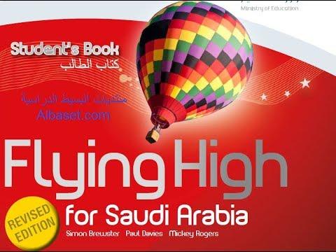 حل كتاب الطالب انجليزي flying high 1