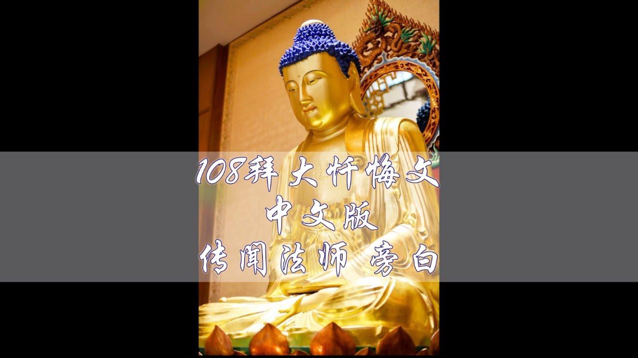 108拜大忏悔文中文版 (传闻法师旁白)