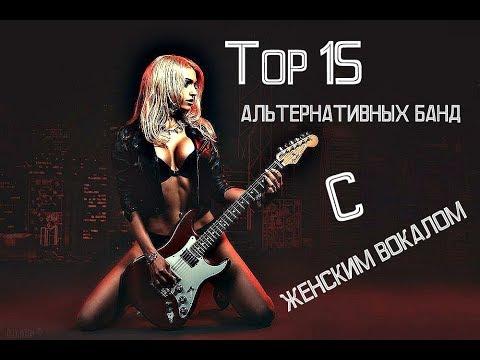 Top 15 альтернативных групп с женским вокалом