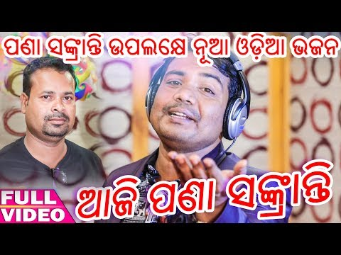 Aaji Pana Sankranti - Odia New Devotional Song - Sricharan Mohanty - Studio Version - HD
