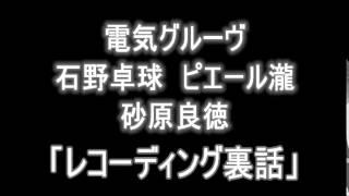 アルバム「A」製作時のトーク.