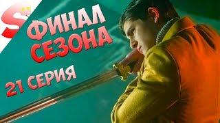 ФИНАЛ СЕЗОНА Часть 1 🔥 Готэм 3 сезон 21 серия (Обзор)