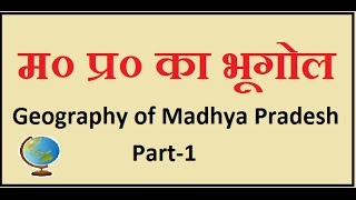 MP-GK-Physical Geography Part-1 in hindi for MPPSC, Vypam and other exam