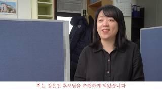 나는 이래서 김은진 후보를 지지합니다! -강북구 주민 …