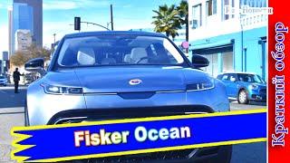 Авто обзор - Fisker Ocean : Новый батарейный кроссовер
