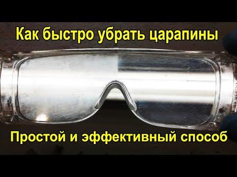 Полировка пластика вручную. Простой способ восстановить защитные очки