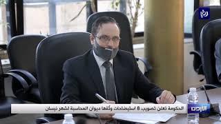 الحكومة تعلن تصويب 8 استيضاحات وثّقها ديوان المحاسبة لشهر نيسان 3/6/2020