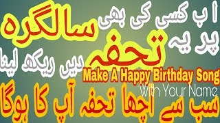 How To Make Happy Birthday Song Of Any Name For Free | 2018 |