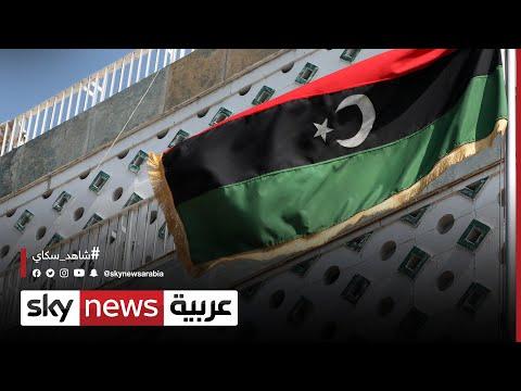 ليبيا | انسحابات من مؤتمر الحوار في تونس بسبب هيمنة الإخوان